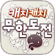 Catch Catch Infinite Challenge (game)