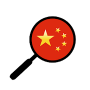 HanYou - Chinese Dictionary and OCR