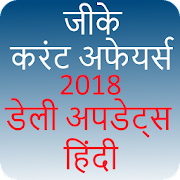 App Daily GK Current Affairs Hindi APK for Windows Phone
