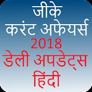 App Daily GK Current Affairs Hindi APK for Windows Phone