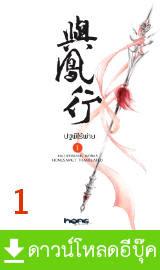 ดาวน์โหลดนิยายจีนแปล pdf ปฐพีไร้พ่าย เล่ม 1 จิ่วลู่เฟยเซียง / hongsamut.com