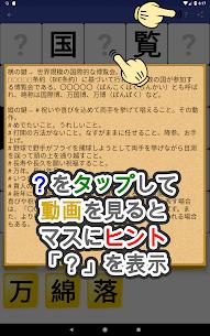 漢字埋めパズル 8