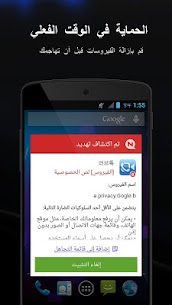 NQ موبايل الأمن ومكافحة الفيروسات مجانا 3