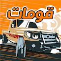 Gomat - Drift & Drag Racing icon