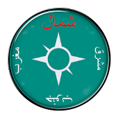 Compass in urdu