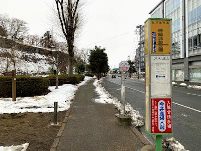 盛岡城跡公園バス停(右まわり)