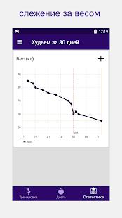 Приложения в Google Play – Худеем за 30 дней