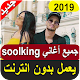 Download أغاني سولكينغ بدون أنترنت Soolking Dalida 2019‎ For PC Windows and Mac