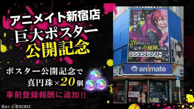 アニメイト新宿店に『シンエンレジスト』巨大ポスターが登場!