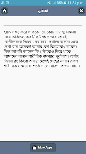 জিহ্ববার রং দেখে স্বাস্থ্য সমস্যা নির্ণয় করার উপায় - náhled
