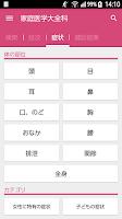 Screenshot of 家庭医学大全科forポケットメディカ