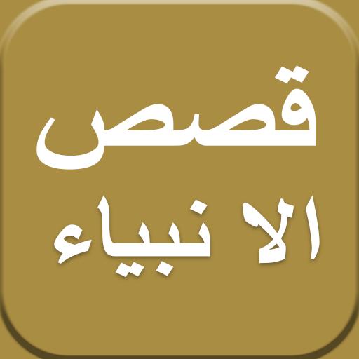 Qasas Ul Anbya Complete in Urdu Audio - Apps on Google Play