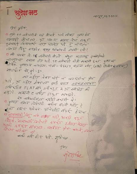 भटसाहेबांचं मला आलेलं पहिलं पत्र.