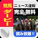 競馬新聞ニュースまとめ(ブログ・結果・予想・情報)
