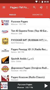 Радио FM России Screenshot