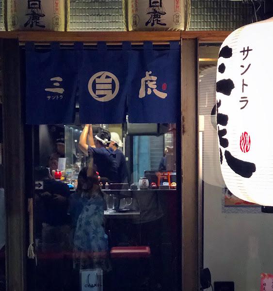三虎居酒屋 Santora Izakaya