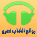 aghani nasro-روائع الشاب نصرو icon