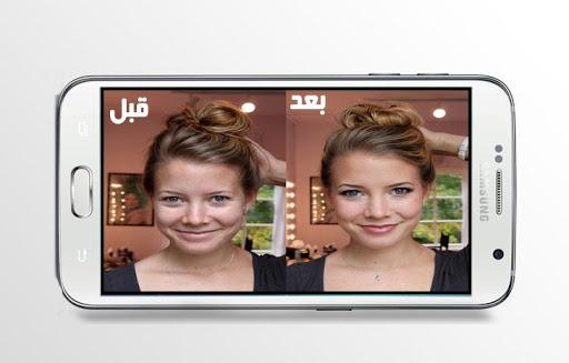 تطبيق مكياج للصور