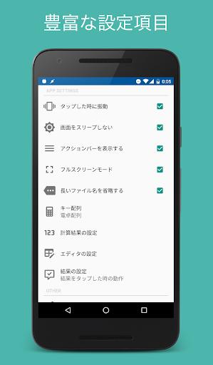 無料生产应用AppのCalcNote - 式を書いて計算するシンプルな電卓|記事Game