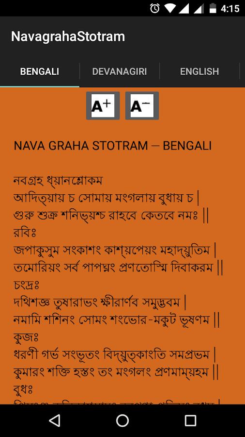 navagraha stotram in malayalam pdf