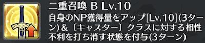 二重召喚[B]