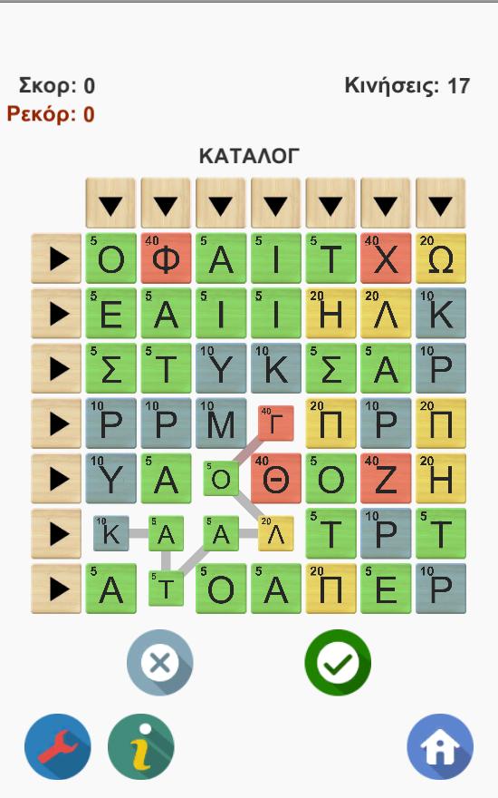 ΛΕΞΟΣΥΝΘΕΣΗ - στιγμιότυπο οθόνης