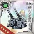 Bofors 40mm四連装機関砲