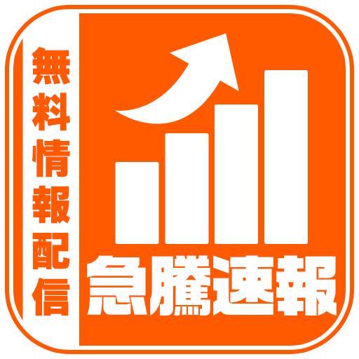 株予想や銘柄情報を無料配信するアプリ【急騰速報】