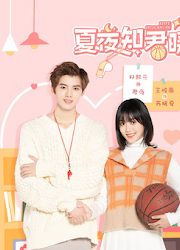 Basket Loveball / Xiaye Zhijunnuan China Web Drama