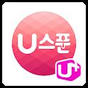 스마트비서 U스푼 icon