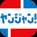 ヤンジャン!-【集英社公式】週刊ヤングジャンプのマンガが読める icon