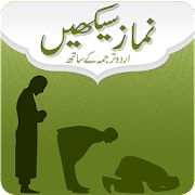 Learn Namaz in Urdu + Audio