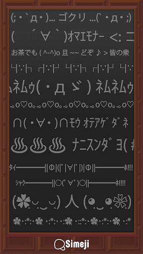 免費下載工具APP|Simeji顔文字パック ニコ生編 app開箱文|APP開箱王