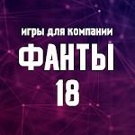 Игры для компании: Фанты 18 0.0.3