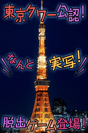 東京タワーでかくれんぼ~愛の脱出ゲーム~