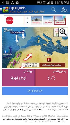 Morocco Weather 10.0.41 screenshots 7