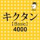 キクタン [Basic] 4000 (発音練習機能つき) ~聞いて覚えるコーパス英単語~