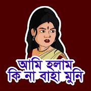 Bengali Stickers WAStickerApp