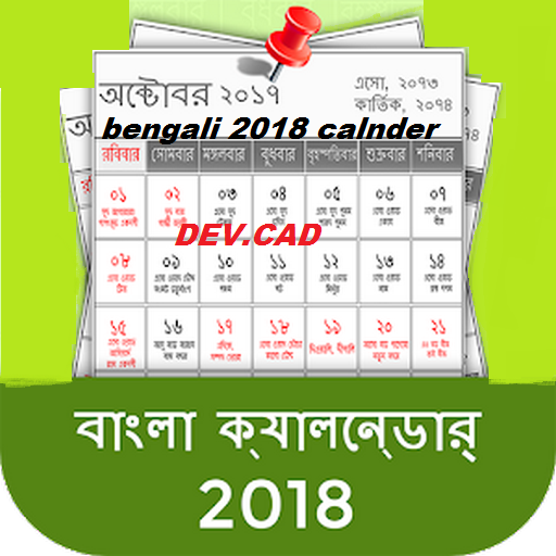 App Insights: bengali calendar new year 2018 : baisakh 1425