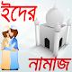 ইদুল ফিতর ও আযাহার নামাজের নিয়ম(Eidul Namaz Rule) APK