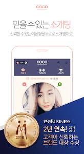 코코 소개팅 - 실시간 무료 커플 매칭, 소개팅어플 screenshot 0