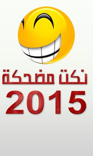 نكت مضحكة 2015