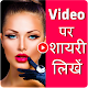 Video Par Shayari Likhe - Likhne Wala App icon