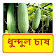 Download ধুন্দুল চাষের পদ্ধতি ~ Sponge gourd Cultivation For PC Windows and Mac 1.0