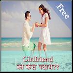 Girlfriend Kaise Pataye Icon