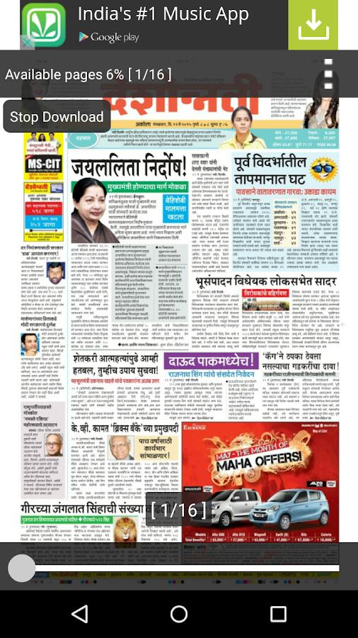 Deshonnati Marathi Newspaper - screenshot