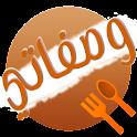 وصفاتي - وصفات طعام شرقي وغربي