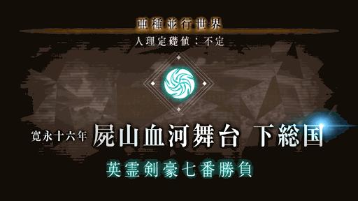 英霊剣豪七番勝負