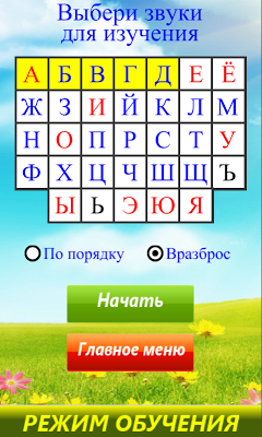 Alphabet. Learning letters - screenshot