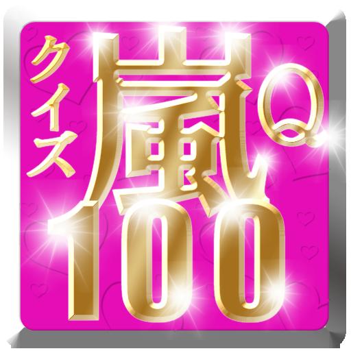 娱乐の嵐 deクイズ 100問!めざせ全問正解!ARASHIの予感 LOGO-記事Game
